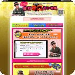 http://charge.fortune.yahoo.co.jp/mkb/event/karakuchi/