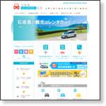 http://ishigaki-rentacar.jp/