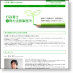 http://nomura-houmu.gyosei.or.jp/