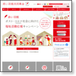 http://www.akaihane.or.jp/