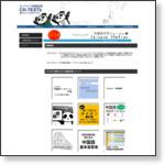 関西大学中国語教材研究会 中国語、中国語教育について考えるサイトです。