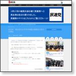 http://www.dpj.or.jp/news/?num=19859