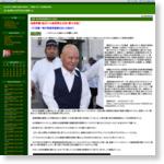 せと弘幸BLOG『日本よ何処へ』:武建一執行委員長逮捕はほんの始まり