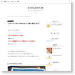 【つみップ】つみたてMeetup in 大阪に参加しました - 夏柑のブログ