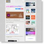 ウェブデザインの基本原則からPhotoshopの実践的なテクニックまでが学べる無料のeBook -Pixel Perfect Precision | コリス