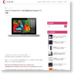 Webデザイナー向け!Web制作に便利なおすすめMacアプリ18個