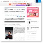 実績以上に人格重視--サイバーエージェント藤田社長が語る「やる気を引き出す組織風土の作り方」(1/5):企業のIT・経営・ビジネスをつなぐ情報サイト EnterpriseZine (EZ)