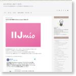 10月07日大阪で開催されるIIJmio meeting 17に参加します - 4+4=6でもない。8はパーなのだ。