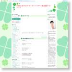 子育て世代のマネーアドバイザー鳥居麗子のブログ