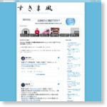 【Twitter】「安倍晋三が地震兵器発射を命令した」とつぶやいた後「デマには充分注意してください」 | すきま風