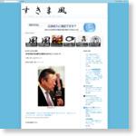 【安倍政権】桜田義孝五輪相は足手まといじゃないの | すきま風