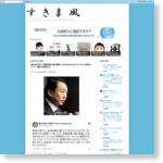 【鳩山由紀夫】「長期政権に最も貢献したのはあなたがたでしたね」と野党について一般的な評価する   すきま風