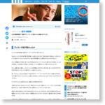山中伸弥教授を「1億円プレーヤー」に変えた人生最大のプレゼン(山中 伸弥) | ブルーバックス | 講談社(2/2)