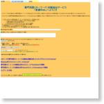 専門用語(キーワード)自動抽出サービス 「言選Web」