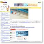 HTTPが16年ぶり大幅アップデートで「HTTP/2」へ、知っておくべきポイントは? - GIGAZINE