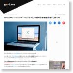 【Mac】「OS X Mavericks(マーベリックス)」の知っておくと便利な新機能やTipsまとめ | gori.me