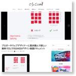 ブロガーやウェブデザイナーに是非読んで欲しい無料でDLできるWEBデザイン実践ドキュメント | ごりゅご.com