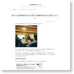 結い2101運用報告会(2017春)at 鎌倉投信本社に参加しました -