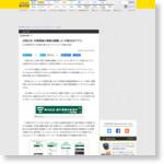 JR東日本、列車関連の情報を網羅した「JR東日本アプリ」 -INTERNET Watch