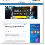日本のITエンジニアの地位はなぜ低いのか---グーグル、フェイスブックが日本で生まれないもう1つの理由:ITpro