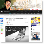 LIGデザイナーオススメの便利なWEBサービス・ツール&サイトまとめ | 株式会社LIG