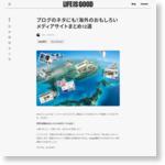 ブログのネタにも!海外のおもしろいメディアサイトまとめ12選 | 株式会社LIG