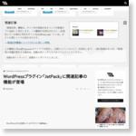 [M] WordPressプラグイン「JetPack」に関連記事の機能が登場 | mbdb (モバデビ)