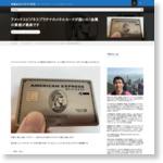アメックスプラチナ(ビジネス)の金属メタルカード申し込みが日本でも2018から可能に! | ノマド・セミリタイア生活