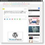 【WordPress】Pocketにクリップしたアイテムから簡単ニュース作成プラグイン「Pocket News Generator」を設定してみました | 酔いどれオヤジのブログwp