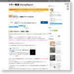 HDD→SSDクローン換装のアドバイスまとめ! - マネー報道 MoneyReport