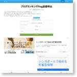 にほんブログ村Ping送信呼出 | マネー報道 Webサービス
