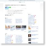 安室奈美恵との対面で号泣のイモトアヤコ 視聴者ももらい泣き - ライブドアニュース