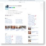 ここまでデキる!iPhone+iPad+Mac超連携術 - ライブドアニュース