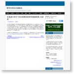 北海道大学が「安全保障技術研究推進制度」を辞退 – 軍学共同反対連絡会