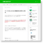 サービス向上のための情報利用に関するご案内 : LINE公式ブログ