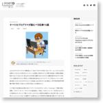 すべてのプログラマが読むべき記事10選 | POSTD