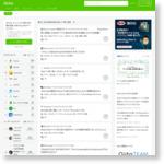 Qiita - プログラマの技術情報共有サービス