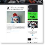 僕のWordPressブログで効果を出している+αなカスタマイズ