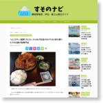 「よしだや」(裾野)天ぷら、からあげ定食がおすすめ!持ち帰りもできる揚げ物専門店 - すそのナビ