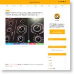 伝説のマスタリングEQ Sontec MES-432CをモデリングしたIK Multimedia「Master EQ 432」レビュー : SynthSonic