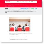 となりの非エンジニアにもうまく伝えたい系エンジニアのコミュニケーション術 - Yahoo! JAPAN Tech Blog