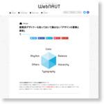 感覚派デザイナーも知っておいて損はない「デザインの要素と原則」 | Design | WebNAUT