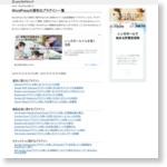 All in One SEO Packプラグイン(SEO関連の各種設定) - WordPressプラグインの一覧