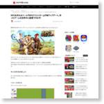 RPGを作れるツール『RPGクリエイター』が神アップデート。作ったゲームを世界中に配信できるぞ! - たのしいiPhone! AppBank