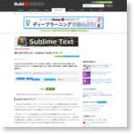 特におすすめしたい、Sublime Textのパッケージ - Build Insider