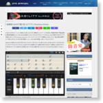 """結構使えるiOSで動く耳コピアプリ、Chordana Viewer : 藤本健の""""DTMステーション"""""""
