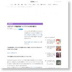 人気ブロガーが徹底討論、ウェブでウケる文章の書き方(エキサイトレビュー) - エキサイトニュース(1/3)