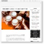 幹事に話題作り…忘年会シーズンに備えてお酒アプリ7選 : ギズモード・ジャパン