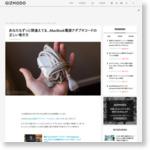 あなたもずっと間違えてる…MacBook電源アダプタコードの正しい巻き方 : ギズモード・ジャパン