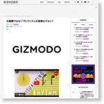 五線譜ではなく「円」でリズムを視覚化すると? : ギズモード・ジャパン